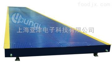 【亚津】出口型电子汽车衡高精度带打印SCS-20t汽车衡