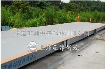 亚津数字式电子汽车衡工厂高稳定性大型地磅