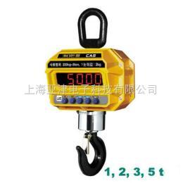 ocs上海15吨电子吊钩秤供应厂家
