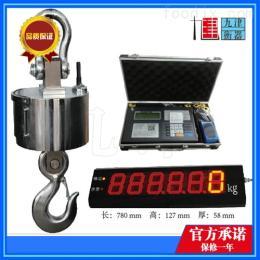 上海OCS无线电子吊秤,15吨电子吊钩秤