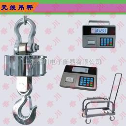 OCS-XC上海厂家200吨吊秤,200吨无线电子吊秤,200T电子吊钩秤厂家