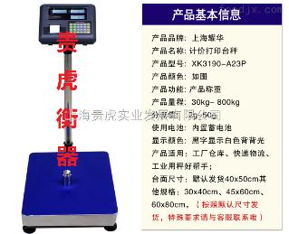 GH-TCS60kg打印电子秤丨75kg带打印电子台秤价格