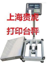 GH-TCS-A23P带打印电子磅秤100公斤,落地式打印电子秤200公斤价格