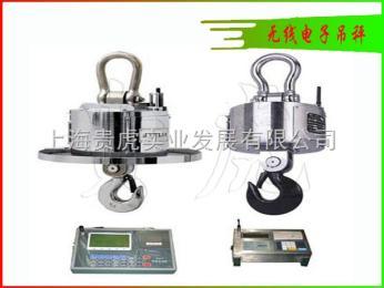 OCS上海吊秤厂家,1-5吨无线带打印电子吊钩秤