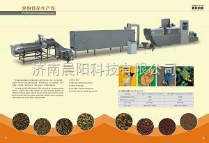 CY70宠物食品生产线