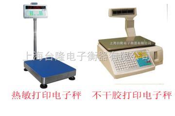 TL3011-T带打印电子秤价格