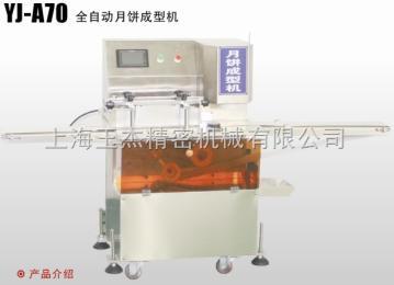YJ-A70全自动月饼成型机