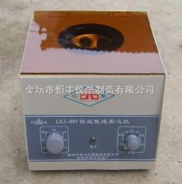 LXJ-801台式低速离心机