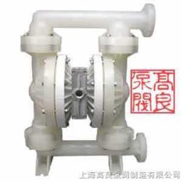 QBY工程塑料隔膜泵QBY工程塑料隔膜泵