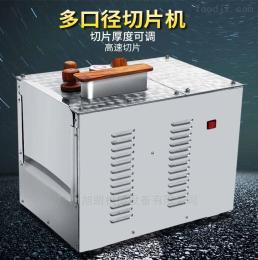 HK-268廣東中藥魚膠靈芝切片機廠家供應商