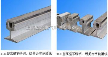 TLH不銹鋼鋁復合滑觸線