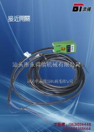 供应贵州新疆西藏包装机械耗材接近开关/振动器配件