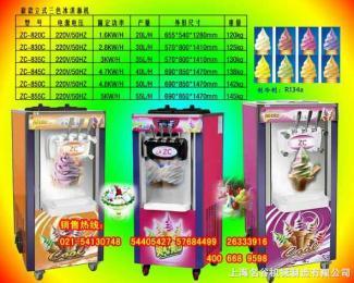 供应冰淇淋机,三色冰淇淋机,彩虹冰淇淋机