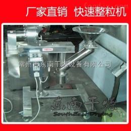 KZL-180优质快速整粒设备 快速破碎整粒机 结块打粉设备 品质*