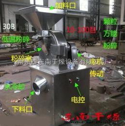 30B30B万能粉碎机 不锈钢粉碎机 低温粉碎设备