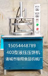 400400型液压压饼机单饼机烤鸭饼机春饼机
