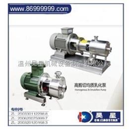 W2500管线式乳化均质机,昊星高剪切胶体磨,优质乳化泵