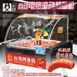 HX-7B华欣香肠机 热狗机 烤肠机