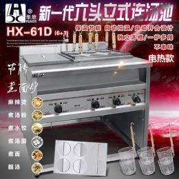 HX-61D六头立式煮面炉连汤池 电热煮面机