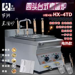 HX-4TD四头台式电热煮面炉