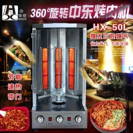 HX-50L烧烤炉