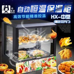 HX-中型华欣直销 中型黑色双开门 自动恒温 高效节能保温柜展示柜食品柜