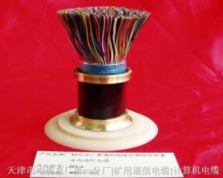 WDZ-HYA53WDZ-HYA53 阻燃通信电缆