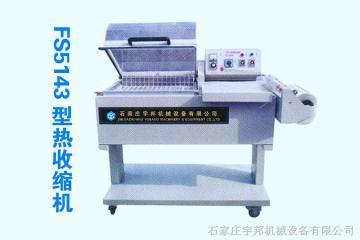 二合一熱收縮機石家莊熱收縮機