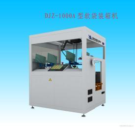 DJZ-1000A机器人装箱机
