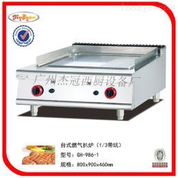GH-986-1台式燃气扒炉(1/3带坑)/休闲食品加工设备/烧烤炉/油炸炉