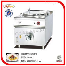 GH-981杰冠+立式燃气夹层汤锅/酒店厨房工程设备/西厨设备/食品加工设备