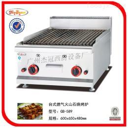 GB-589杰冠+台式燃气火山石烧烤炉/ 烧烤设备 燃气烧烤炉 烤炉