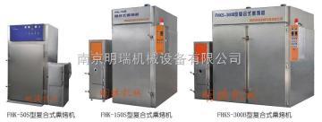 FXK-80型复合式熏烤机-集烘烤,烟熏,蒸煮于一体的多功能加工彩友彩票平台