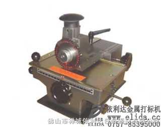 ELD-03鋁牌打字機/刻字機/銘牌寫字筆/電解液/打標機
