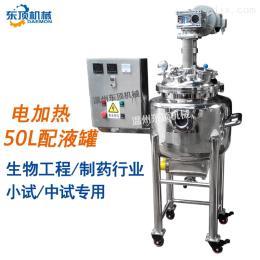 PJ-D型电加热配液罐(50L/中试型)