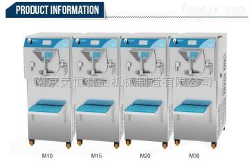 M20间歇式冰淇淋机 可连续生产冰淇淋 硬冰机 M20