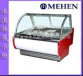 MC12南京美恒冰淇淋冷藏展示柜MC12双循环高节能