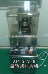 zp-5-7-9旋转式压片机