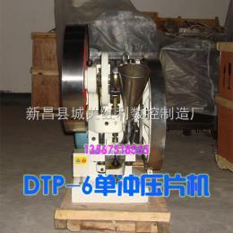 TDP-6买单冲压片机TDP-6找新昌县城关红利数控制造厂
