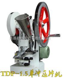 TDP-1.5型小型电动台式压片机