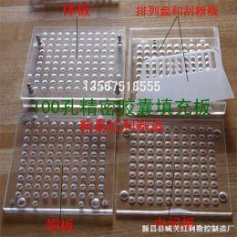 S-100仿机精密胶囊填充板