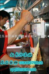 """沈阳冰淇 1628 淋机""""让你执迷不悔的爱上我"""""""