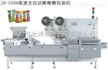 高速全自动棒棒糖包装机