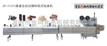 高速全自动理料枕式包装机