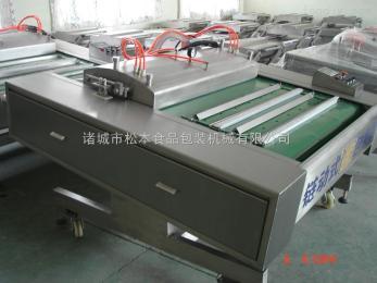 1100型节能型链动式真空包装机