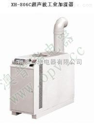 XH-806C山東食品車間超生波加濕器 可控可調