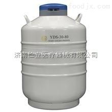 YDS-50B-12530多年的金鳳液氮罐,銷量L先