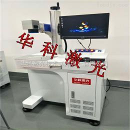 hk-20w深圳激光镭雕机 塑胶激光打标机