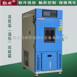 泰康压缩机正品高低温试验箱
