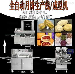 HD-938全自动月饼生产线 月饼成型设备